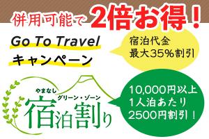 GoToキャンペーン×やまなしグリーンゾーン宿泊割併用可能で2倍お得!